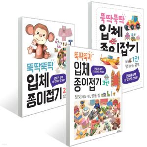 뚝딱뚝딱 입체 종이접기 1~3권 책표지