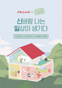 신일이 진행하는 2021 이마트 트레이더스 여름가전 로드쇼 포스터