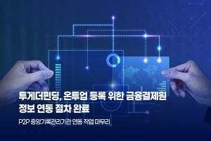 투게더펀딩이 온라인투자연계금융업 등록을 위한 금융결제원 정보 연동 작업을 마무리했다