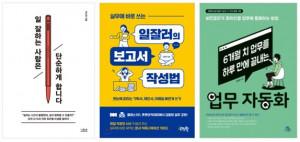 '일 잘하는 법'을 다룬 인기 도서들