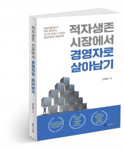 적자생존 시장에서 경영자로 살아남기, 신은희 지음, 272쪽, 1만6000원