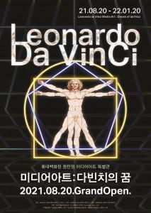 레오나르도 다빈치: 다빈치의 꿈 포스터