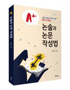 'A+논술과 논문 작성법' 표지