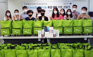 KT 사랑의 봉사단이 취약계층 지원 혹서기 대비 생활용품 키트 전달식을 개최했다