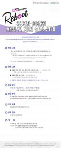 2021년 한국BMS제약 리부트(Reboot) 4기 모집 포스터