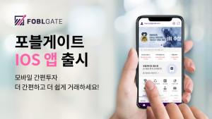포블게이트가 출시한 IOS 앱
