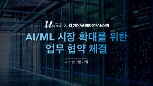 효성인포메이션시스템과 유클릭이 AI/ML 시장 확대를 위한 업무 협약을 체결한다