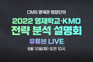 씨엠에스에듀가 2022 영재학교·KMO 전략 분석 설명회를 유튜브 생방송으로 진행한다