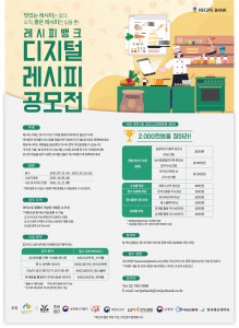 디지털 레시피 공모전 포스터