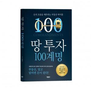 '땅 투자 100계명', 박홍기 지음, 바른북스, 1만9800원