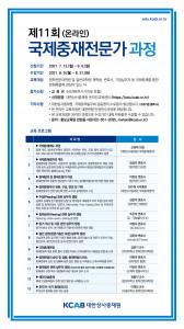 '제11회 국제중재전문가과정' 소개