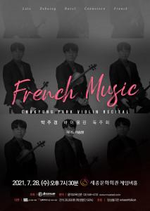 '박주경 바이올린 독주회' 포스터