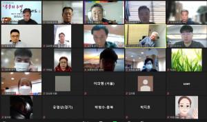 중국의 추억 토크콘서트 참여 화면(zoom 캡처 화면)