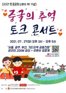 '중국의추억토크콘서트' 홍보 포스터