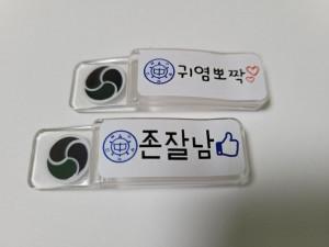 옥윤선아이디어그룹이 지식재산권 소싱한 마스크 체온 클립이 금구중학교에 제공된다