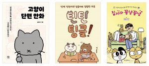 예스24 신은지 만화 MD 추천 힐링 고양이 만화