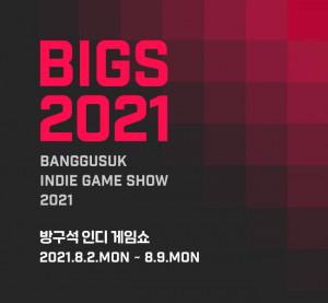 메가존클라우드가 온라인 게임쇼 BIGS 2021 메인 스폰서로 참가한다