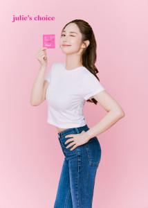 줄리스초이스 '핑크 다이어트'