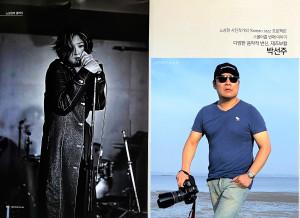 월간색소폰 8월호, 노상현의 갤러리에 실린 재즈 싱어 박선주