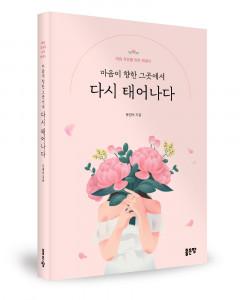 윤경숙 지음, 좋은땅출판사, 236쪽, 1만4000원