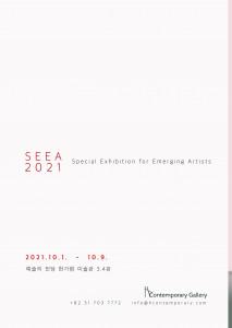 에이치컨템포러리갤러리가 주최하는 SEEA 2021 포스터