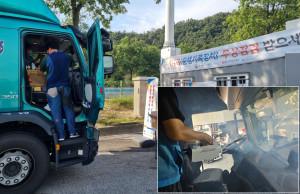 원주 문막휴게소에 설치된 DTG 무상 점검센터