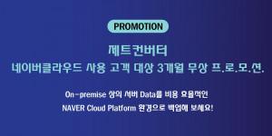 ISA테크가 '제트컨버터(ZConverter) 클라우드 백업 서비스'를 네이버클라우드 플랫폼의 마켓플레이스를 통해 제공한다