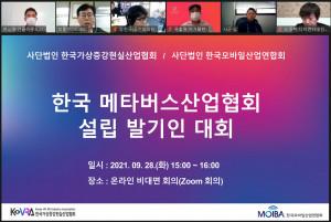 한국메타버스산업협회 설립 발기인 대회 비대면 회의 모습