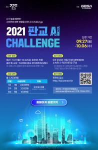'판교 AI Challenge' 안내 포스터