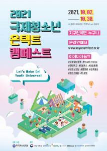 2021국제청소년온택트캠페스트 포스터