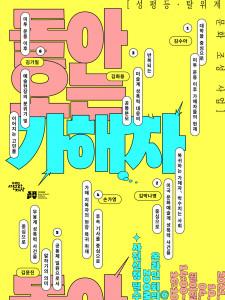 서울문화재단이 개최하는 청년예술청, 온라인 토론회 '돌아오는 가해자' 포스터