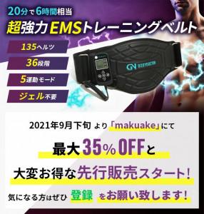 GNCOSの超強力GNEMSトレーニングベルト