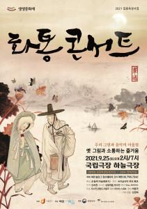 '화통콘서트' 포스터