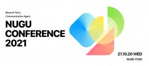 SK텔레콤이 누구 콘퍼런스 2021를 개최한다