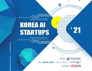 2021 KOREA AI STARTUPS 편람 표지
