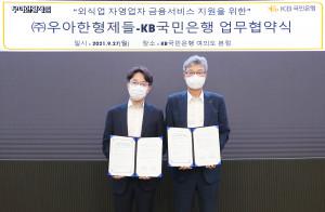 왼쪽부터 김범준 우아한형제들 대표이사와 허인 KB국민은행장이 협약식에서 기념 촬영을 하고 있다