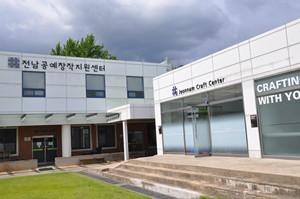 전남공예창작지원센터 전경