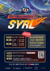 2021 '서울유스라이더리그:SYRL' 포스터