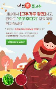 농업회사법인 내밥주식회사가 '내밥愛풋고추 따기 강화도 무료여행 초대 이벤트' 행사를 진행한다