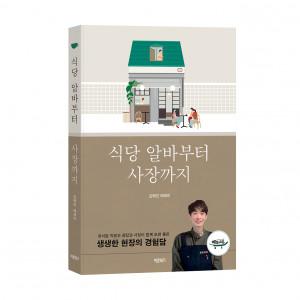 '식당 알바부터 사장까지', 김태지 지음, 바른북스 출판사, 272쪽, 1만6000원