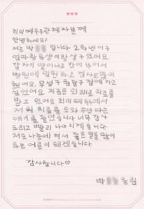 두두에프앤엘의 기부금으로 치료비 지원을 받은 어린이의 감사 편지