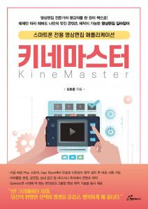 '키네마스터' 표지