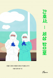 '간호사, 세상 밖으로' 표지