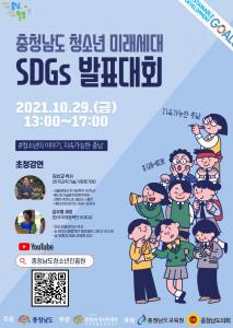 충청남도청소년진흥원 활동진흥센터가 진행하는 '충청남도 청소년 미래세대 SDGs 발표대회' 포스터