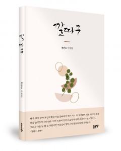 전민호 지음, 좋은땅출판사, 196p, 1만2000원