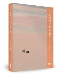 '길에서 생각을 얻다', 이항래 지음, 좋은땅출판사, 252p, 1만5000원