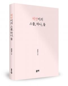 '혜연이의 스물, 하나, 둘', 권혜연 지음, 좋은땅출판사, 208p, 2만2000원
