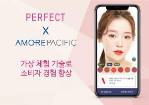 퍼펙트는 자사 기술로 인기 이커머스 뷰티 앱인 아모레몰 고객들에게 AR 가상 메이크업, AI 피부 분석 및 파운데이션 색상 매칭 경험을 지원한다