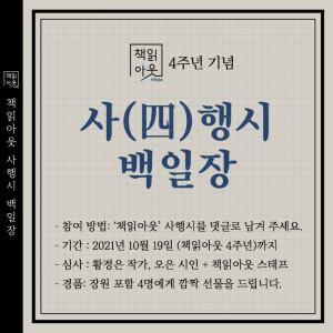 예스24가 책읽아웃 4주년 기념 '사행시 백일장'을 개최한다