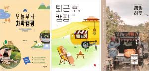 '캠핑'과 '차박'을 주제로 한 도서들